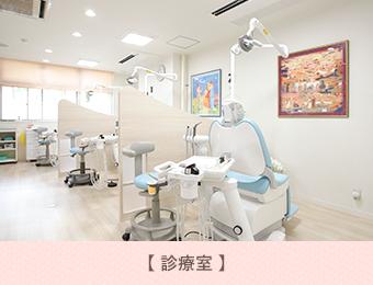 【 診療室 】