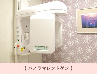【 デジタルレントゲン 】
