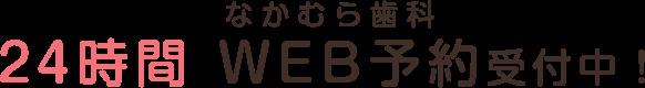 なかむら歯科24時間 WEB予約受付中!